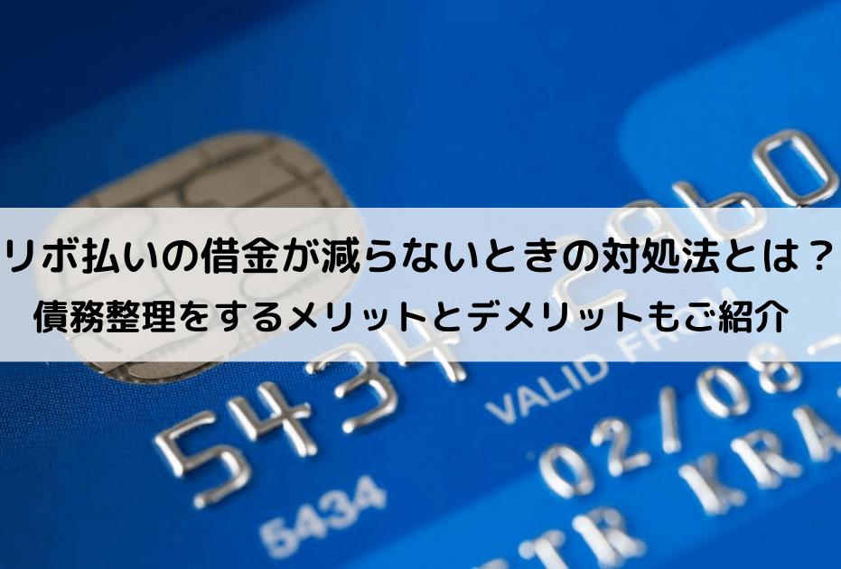 リボ払いの借金が減らないときの対処法とは?