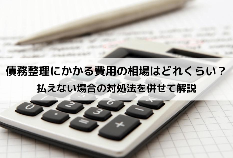 債務整理にかかる費用の相場はどれくらい?