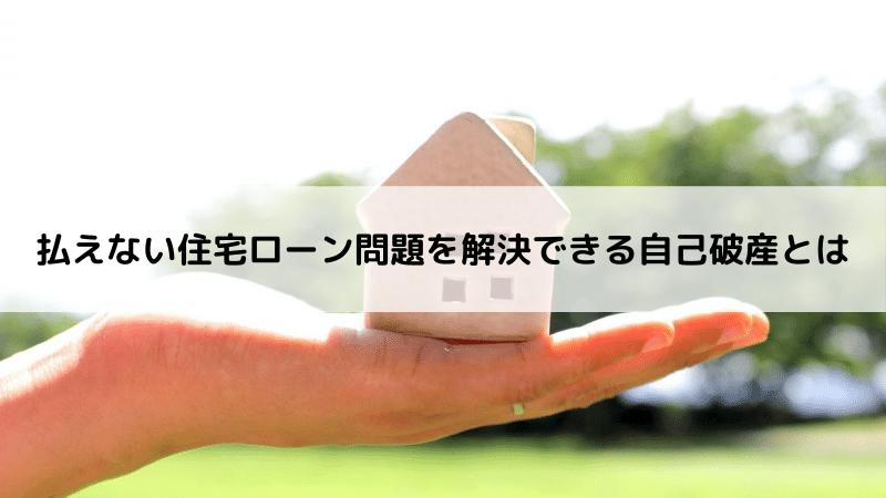払えない住宅ローン問題を解決できる自己破産とは