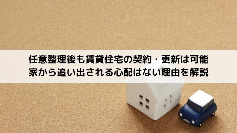 任意整理後も賃貸住宅の契約・更新は可能|家から追い出される心配はない理由を解説