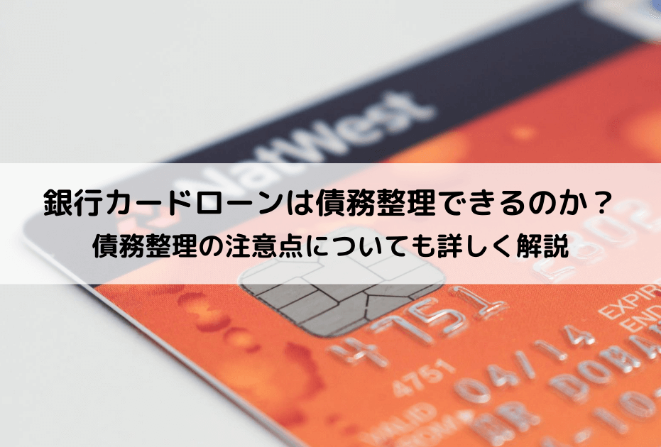 銀行カードローンは債務整理できるのか?