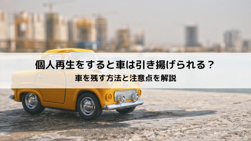 個人再生をすると車は引き揚げられる?車を残す方法と注意点を解説
