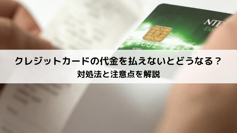 クレジットカードの代金を払えないとどうなる?対処法と注意点を解説