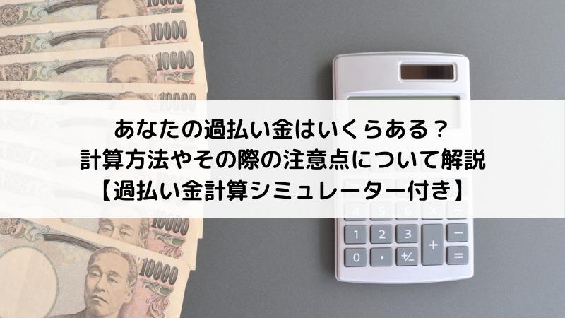 過払い金掲載シミュレーター