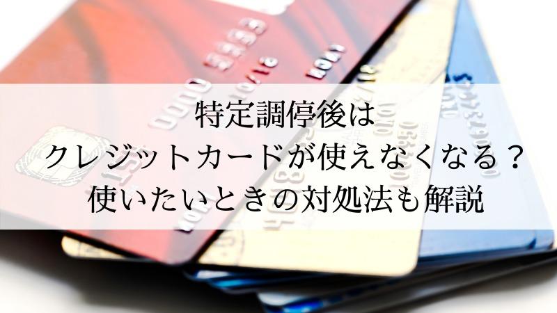 特定調停後はクレジットカードが使えなくなる?