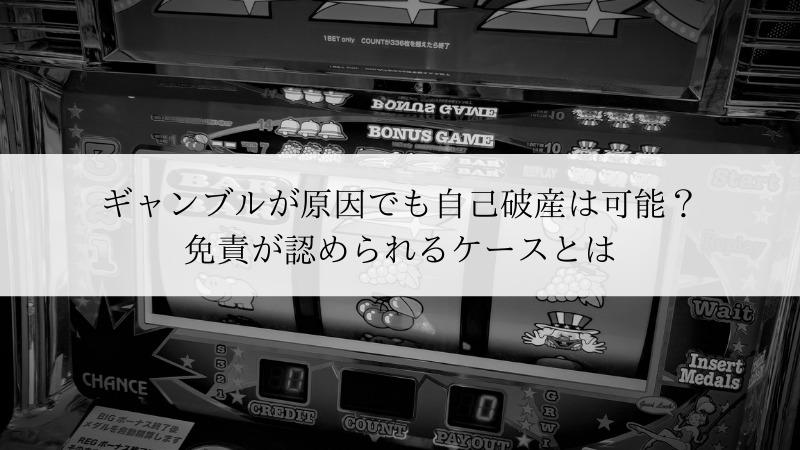 ギャンブルが原因でも自己破産は可能?のアイキャッチ