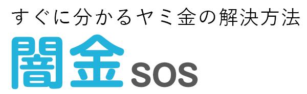 闇金SOS