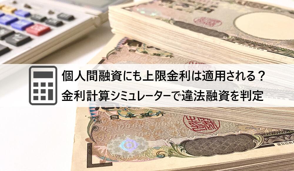 個人間融資にも上限金利は適用される?金利計算シミュレーターで違法融資を判定