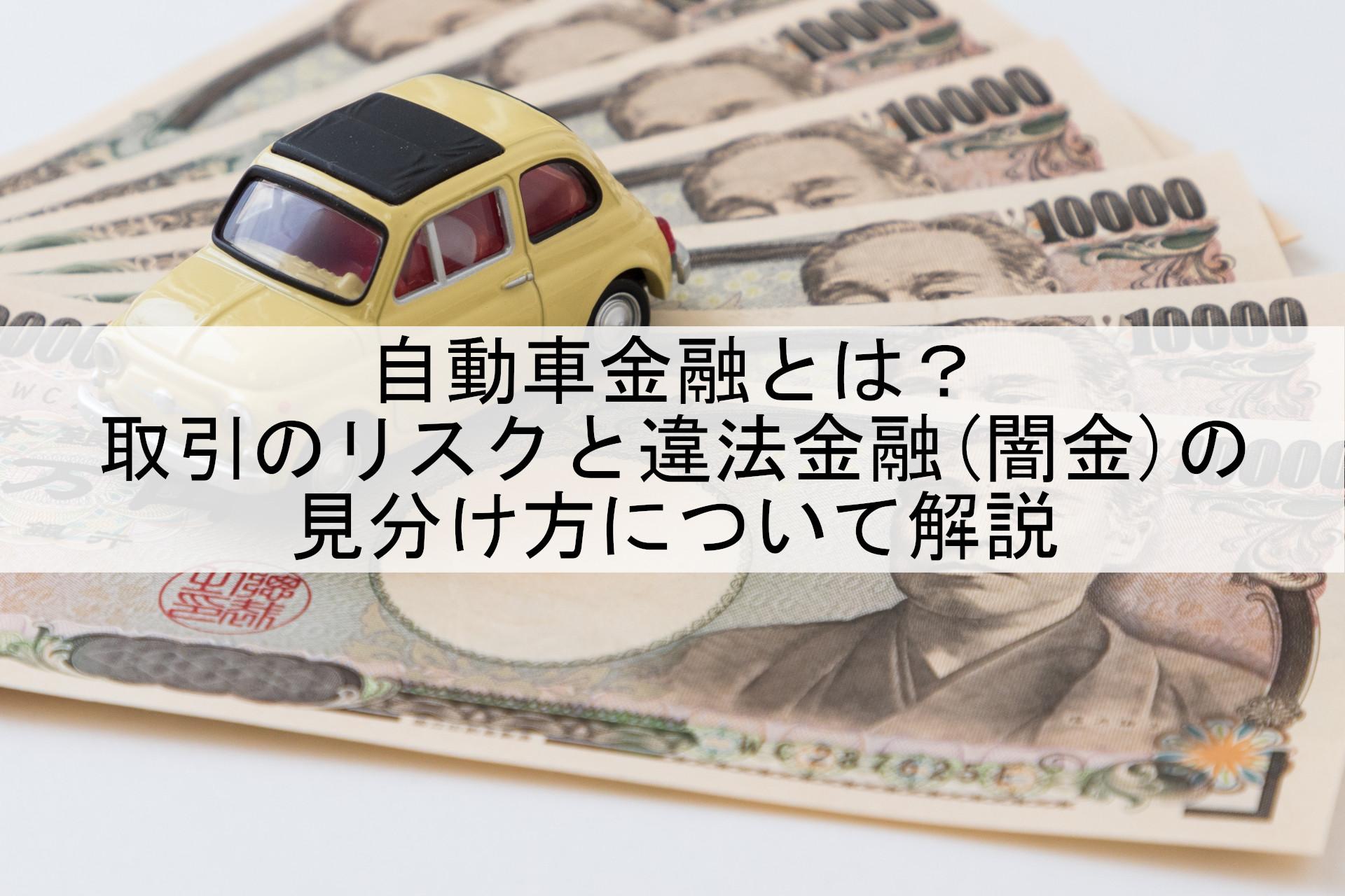 自動車金融 リスク